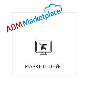 Маркетплейс ABM MarketPlace фото